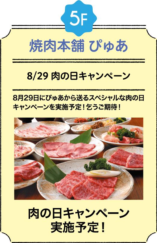 焼肉本舗 ぴゅあ 8/29肉の日キャンペーン