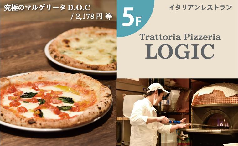 イタリアンレストラン Trattoria Pizzeria LOGIC ピザ テイクアウト